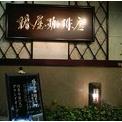 「椿屋コーヒー店」プレオープン