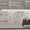 村重杏奈と2ショットの阿部顕嵐、雑誌の回答が全て村重に当てはまる!!!