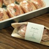 『本日と来週のパスタパン』の画像