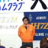 『1999年11月27日 JH7ZYM大忘年会:弘前市・レストラン「ライトホール」』の画像