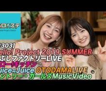 『【ハロ!ステ#303】Hello! Project 2019 こぶしファクトリー LIVE、キッチン、Juice=Juice OTODAMA、カントリー・ガールズ新MV! MC:植村あかり&森戸知沙希』の画像