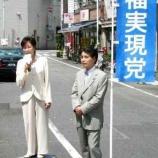 『東京都知事選 かつて「幸福実現党」と手を組んでいた小池百合子氏、投票終了直後に当選確実』の画像
