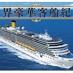 タモリ愛妻と豪華客船は320万円wwww