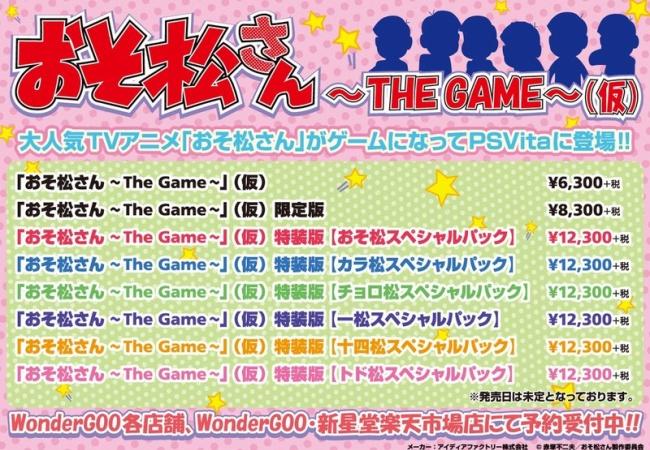 おそ松さんVitaゲーム限定版、恐ろしいことになるwwww