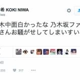『【乃木坂46】丹羽孝希 twitterを再開『乃木坂ファンの皆さん、生駒さんお騒がせしてしまいすいませんでした。』』の画像