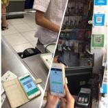 『中国では財布が不要になりました!?』の画像