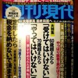 『【登場】週刊現代 20180827発売号』の画像