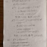 『2019年岐阜大学文理共通数学3番【数学Ⅱ・計算問題】複素数、高次方程式』の画像