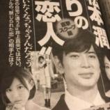 『葵つかさと松本潤「お揃いメガネ」写真を公開し交際アピール【画像】』の画像
