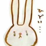 『(昔の話)ヤマコさんのサボり』の画像