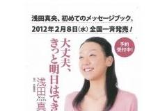 浅田真央「わたしを本気で怒らせたようだな…ゴゴゴゴ」→エッセー出版中止