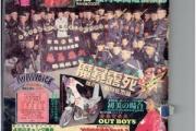 22年前の暴走族雑誌もらった