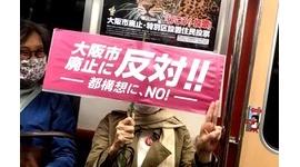 【大阪都構想】サヨクのキチガイ抗議活動に一般人ドン引きして賛成派が増加…反対派「いらんことせんとって!」と激怒wwwww