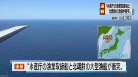 北朝鮮、漁船衝突で日本政府に賠償と再発防止を要求