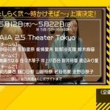 『【乃木坂46】舞台『じょしらく弐〜時かけそば〜』上演決定キタ━━(゚∀゚)━━!!!』の画像