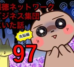 【悪徳ネットワークビジネス集団にいた話】~97話~