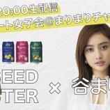 『【Youtube配信】「アシードアスター」を飲みながら、ストレート女子会@まりまりチャンネル』の画像