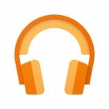 『GooglePlayMusicでちょっとしたことが』の画像