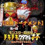 アクエリの星ドラ闘技場ブログ
