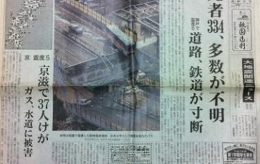 『阪神・淡路大震災から20年』の画像