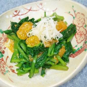 小松菜とみかんのお浸し
