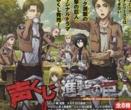 『進撃の巨人』オリジナルドラマCDくじ、2015年4月9日に発売!