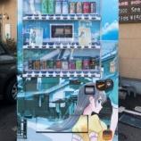 『竹原の萌え絵自動販売機』の画像
