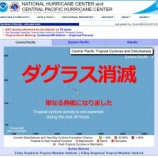 『2020.7.31 横石 集氏特集 -【7月人工台風ゼロへのカウントダウンあと1日】皆さんこんにちは。今朝の緊急地震速報、私は外にいましたが電線は全く揺れず、早い話が緊急「無地震」速報…』の画像