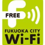 『福岡市が無料の無線LANサービス 自治体による地下鉄駅での提供は全国初【湯川】』の画像
