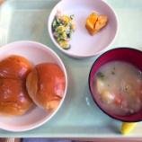 『本日の給食メニュー』の画像