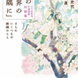 『『「この世界の片隅に」こうの史代 片渕須直 対談集 さらにいくつもの映画のこと』』の画像
