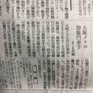 大阪メトロが初の赤字?