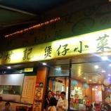 『冬に食べたい☆行列のできる香港式釜飯屋♬「坤記煲仔小菜 」』の画像