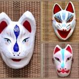 『狐面の分類について』の画像