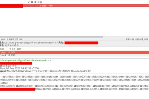 待ち メール 支払い お 脅迫メール「お支払い待ち」が届いた場合の対処法