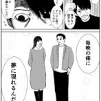 事故物件物語EP1【伊藤の場合その26】