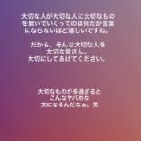 『【元乃木坂46】泣ける・・・若月佑美、桜井から真夏へキャプテン引き継ぎに最高すぎるコメントを公開・・・』の画像
