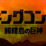 【画像】映画「キングコング」新作の日本版ポスターが海外版よりも断然イイ!と話題