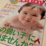 『「AERA with Baby」にチラッと!!』の画像