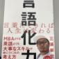 仲良くさせて頂いている三浦崇宏さんの著書「言語化力」  自分...