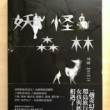 『【版権ご紹介】曽耀慶など著『妖怪森林 外傳』(大辣出版、2019年)』の画像