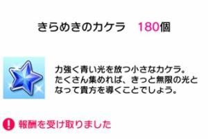 【ミリシタ】1年目のイベントアイテムまとめ1
