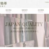 『太閤染革ホームページ』の画像