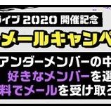 『【乃木坂46】『26thシングル』アンダーメンバーより朗報!!!!!!キタ━━━━(゚∀゚)━━━━!!!』の画像