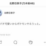 『【乃木坂46】北野日奈子『ワンパチ可愛いからポケモンやろっと・・・』』の画像