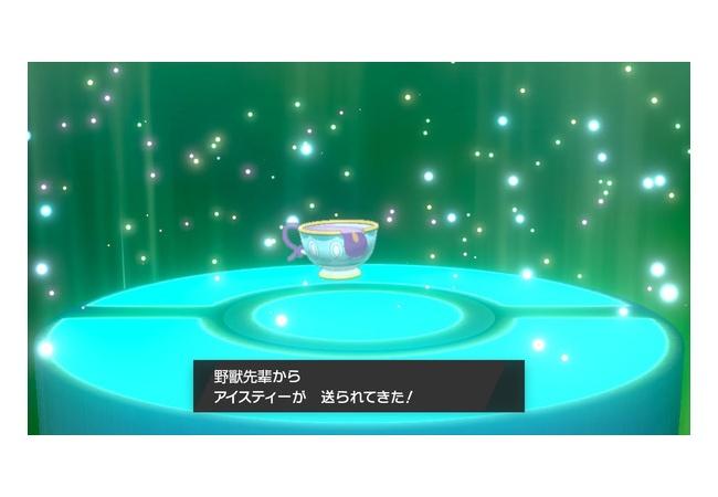 【朗報】ポケモン剣盾、野獣先輩からアイスティーが届く