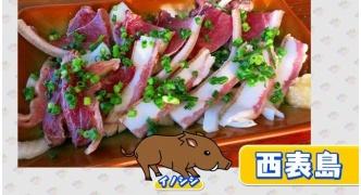 【これは酷いw】 NHK「猪は生肉が旨い、は保健所に騙されて放送した」 保健所「そんな事言ってない」