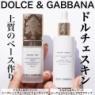 DOLCE & GABBANA ドルチェスキンを作る!