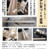 『12/17「ふかがわ箸づくり道場インまあぶ」』の画像