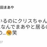 『【乃木坂46】どうした…和田まあや『二人でいるのにクリスちゃん携帯触ってる…なんでまあやと居るのに携帯するの…』』の画像
